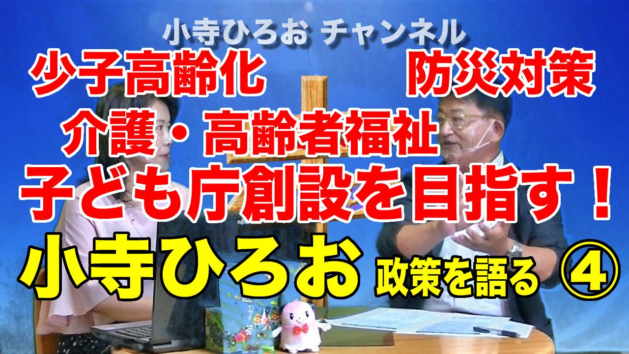 小寺ひろおチャンネル