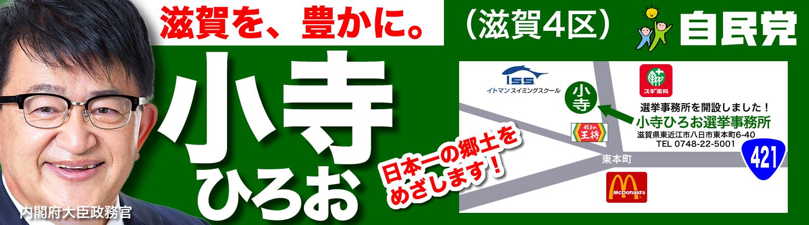 衆議院議員小寺ひろお公式ホームページ